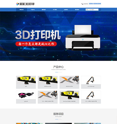 网站开发(图3)